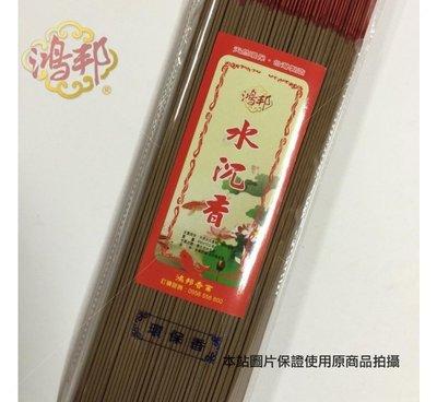 【鴻邦香業】正區 加里曼丹 沉香 水沉香 環保香 買五送一 細香 立香 拜拜 台灣製造