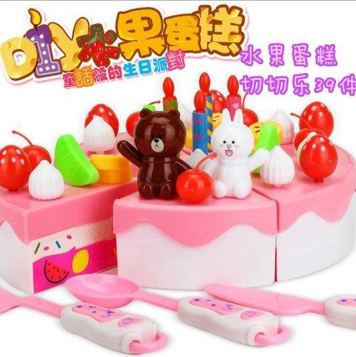 現貨水果蛋糕切切樂切切看蛋糕玩具39件套切水果兒童過家家廚房玩具套裝兒童節玩具早教益智玩具扮家家diy親子互動布朗熊蛋糕