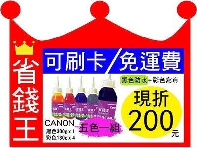 【已現折200+免運+刷卡】CANON 連續供墨 五色 填充墨水 【黑色防水 300g*1 + 彩色寫真 130g*4】