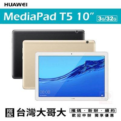HUAWEI MediaPad T5 WIFI T510 攜碼台灣大哥大4G上網月繳688平板優惠 高雄國菲五甲店