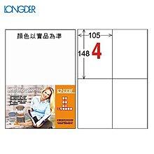 公司貨【longder龍德】電腦標籤紙 4格 LD-803-W-A 白色 105張 影印 雷射 貼紙 兩盒免運