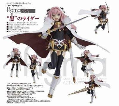 特價 預訂 9月 行版 FIGMA 423 Fate Apocrypha Rider Of Black Action Figure