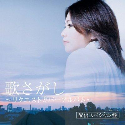 音樂居士*夏川里美精選 - Uta Saga~shi  Request Cover Album*CD專輯