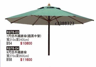頂上{全新}7尺仿木纖維傘(R978-03)休閒傘~試用各式傘座~另有9尺