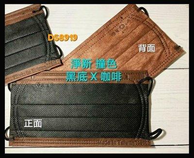 (2盒 免運費) 淨新 撞色 黑色 咖啡色 成人 平面 口罩 50片 盒裝 台灣製 MIT鋼印(現貨)