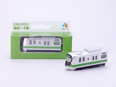 EMU900 LED立體造型一卡通