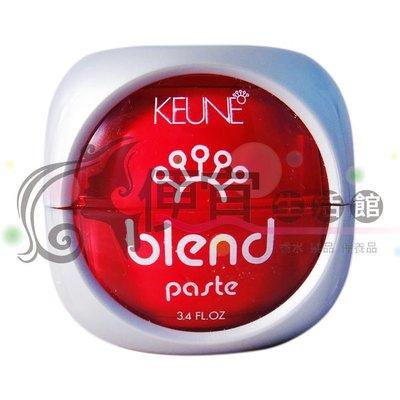 便宜生活館【造型品】KEUNE肯葳-blend混搭風-紅髮漿100ml-提供高塑型力與光澤感