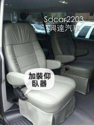 「興達汽車」—座椅仰臥器、調整器、汽車改裝仰臥器可以放平、放斜坐長途更舒服、歡迎修理廠批購
