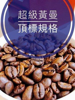 [昂樂威咖啡] 印尼 蘇門答臘 超級迦佑黃曼 20 目+ 中深焙 咖啡豆 半磅349元