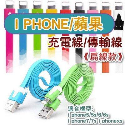 M1C31 高品質 iPhone 蘋果充電線 扁線 Apple線  壽命長快速充電 iPhone8 iPhone7 iP