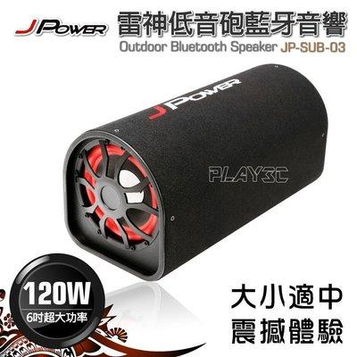 現貨免運【震撼低音砲】J-POWER【6吋/藍牙/FM/MP3插卡】隧道型 圓筒 重低音 藍牙音響 藍芽喇叭