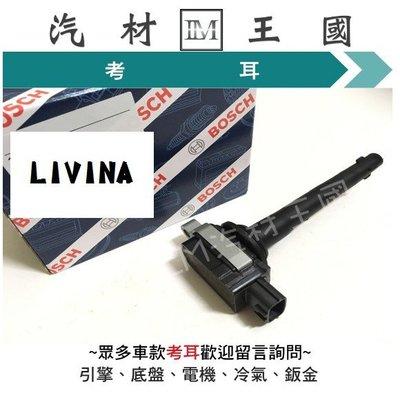 【LM汽材王國】 考耳 LIVINA 高壓線圈 點火線圈 BOSCH 日產 NISSAN 特價優惠中