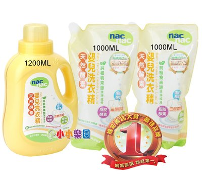 nac nac 天然酵素嬰兒洗衣精「罐裝1200ml+補充包1000mlx2包」酵素配方,有效分解污垢*小小樂園*