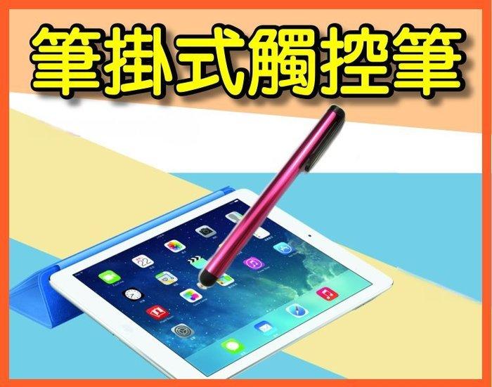 【傻瓜批發】筆掛式觸控筆 電容筆 手寫筆 平板電腦 手機iPhone6 ipad 三星 HTC SONY 板橋可自取