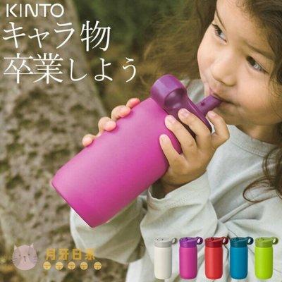 【月牙日系】現貨~日本正品 KINTO PLAY TUMBLER 兒童不鏽鋼保溫瓶 300ml 兒童水壺 保溫杯 隨行杯