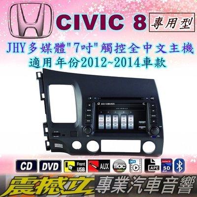 """震撼立音響 JHY HONDA CIVIC8 """"7吋"""" DVD觸控螢幕主機 內建/數位/導航/藍芽/USB/SD"""