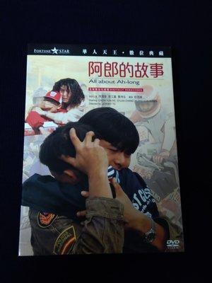 台版絕版DVD 阿郎的故事 周潤發 張艾嘉 杜琪峰導演作品