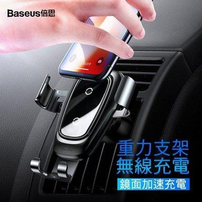 ~~天緯通訊~~ baseus倍思 金屬重力支架無線充電 車載支架 車用無線充電支架 玻璃面板