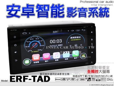 音仕達汽車音響【ERF-TAD】豐田車款通用安卓機 200MM WIFI上網  無線APP下載 1080P播放 豐田機