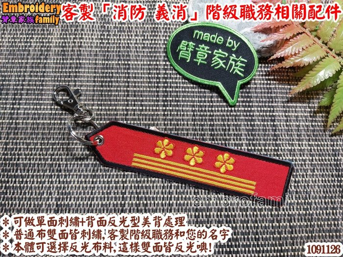 ※客製1個(普通布+單面刺繡+背面反光美背)消防義消階級職務精美刺繡鑰匙圈1個※客製電腦刺繡鑰匙圈1個(客製價格)