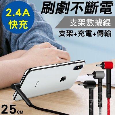 追劇支架線 傳輸充電線 2.4A 快充線 彎頭 25CM 編織線 不纏繞 手機 平板 通用款 安卓 蘋果