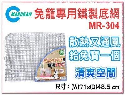 SNOW的家【訂購】 Marukan 兔籠專用鐵製底網 MR-304 散熱性佳(80031176
