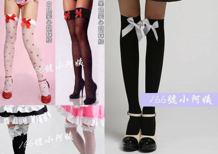【166號小阿姨】Cosplay蕾絲邊蝴蝶結大腿襪 黑白 愛心 女僕裝配件 長筒襪  絲襪 女僕襪 襪子。現貨