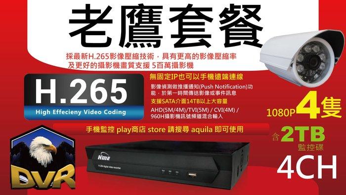 老鷹套餐 H265 4路網路監控主機 含2TB 監控硬碟 附1080P SONY晶片 鏡頭 腳架 變壓器 轉接頭 套餐