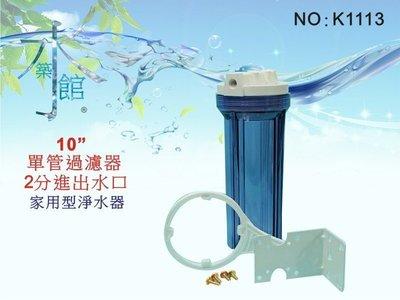 【水築館淨水】一般10英吋單管透明濾殼.濾水器.淨水器.水族箱.電解水機.過濾器.流理台.濾心(貨號K1113)