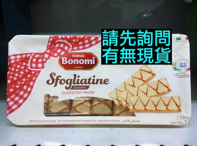 義大利進口 Forno Bonomi小麥千層餅 200g sfogliatine glazed puff pastry