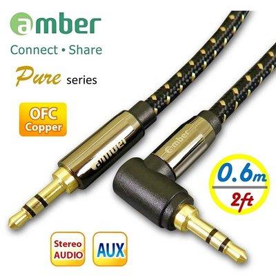 【免運費】amber 3.5mm AUX立體聲音源線24K鍍金無氧銅OFC  mini jack直式&L造型-0.6M