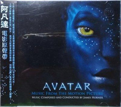 《絕版專賣》阿凡達 / AVATAR 電影原聲帶 Hans Zimmer (側標完整)
