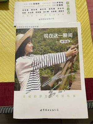 韓國人氣女星 河智苑 親筆簽名自傳 (奇皇后來台宣傳活動所簽)