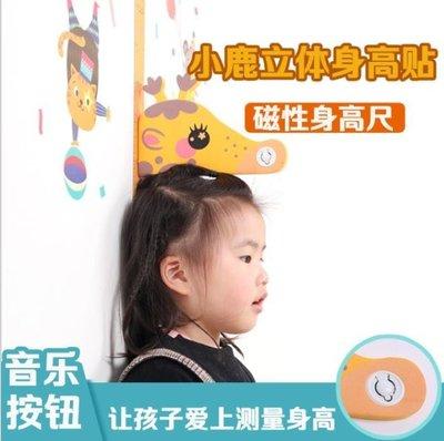 可愛3d立體測量器【NT059】兒童成長可愛造型卡通磁扣身高尺牆貼房間自粘測量磁性身高貼記錄卡