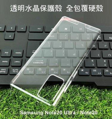 --庫米--Samsung Note20 Ultra / Note20 全包覆透明水晶殼 透明殼 硬殼 保護殼 不變黃