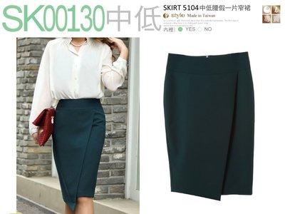 【SK00130】 ☆ O-style ☆ 中低腰OL彈性窄裙、假一片式窄裙後開叉、日本韓國通勤款-MIT