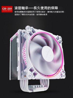【也店家族 】JONSBO 喬思伯 CR-201 RGB CPU 散熱器 白色