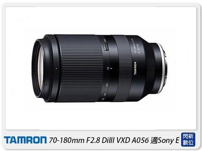 ☆閃新☆Tamron 70-180mm F2.8 DiIII VXD A056 遠攝變焦鏡 適Sony E(公司貨