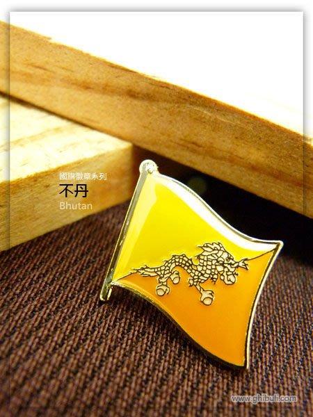 【國旗徽章達人】不丹國旗徽章/國家/胸章/別針/胸針/Bhutan/超過50國圖案可選