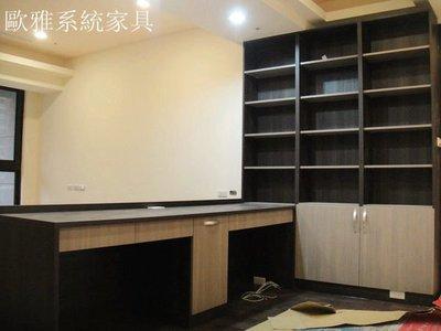 歐雅系統家具 系統收納櫃 開放櫃 系統...