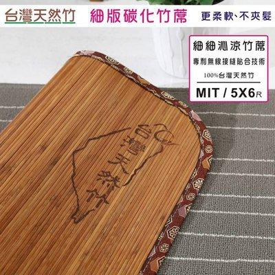 【家具先生】5X6尺炭化細條無接縫專利貼合竹蓆/涼蓆G-D-GE008-5X6