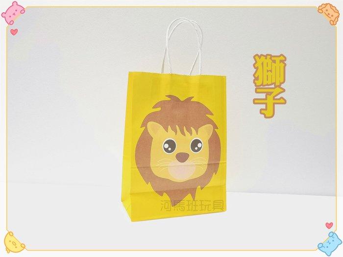 河馬班玩具--動物紙袋/禮物袋--斑馬/獅子/老虎/猴子