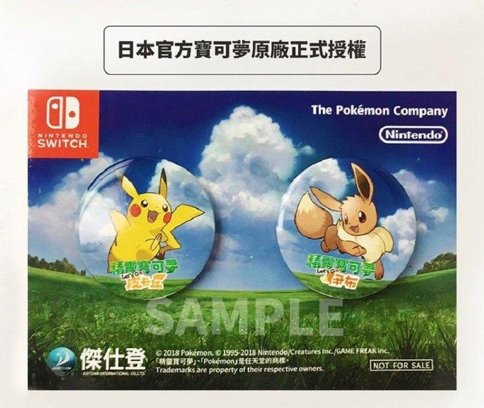 (蘋果幫)  現貨 台灣公司貨 Nintendo Switch 寶可夢精靈 典藏胸章 特典