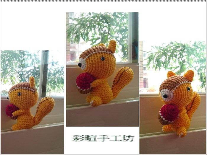 毛線娃娃 松鼠材料包~任選色!編織工具、手工藝材料、進口毛線、鉤針玩偶、編織書☆彩暄手工坊☆