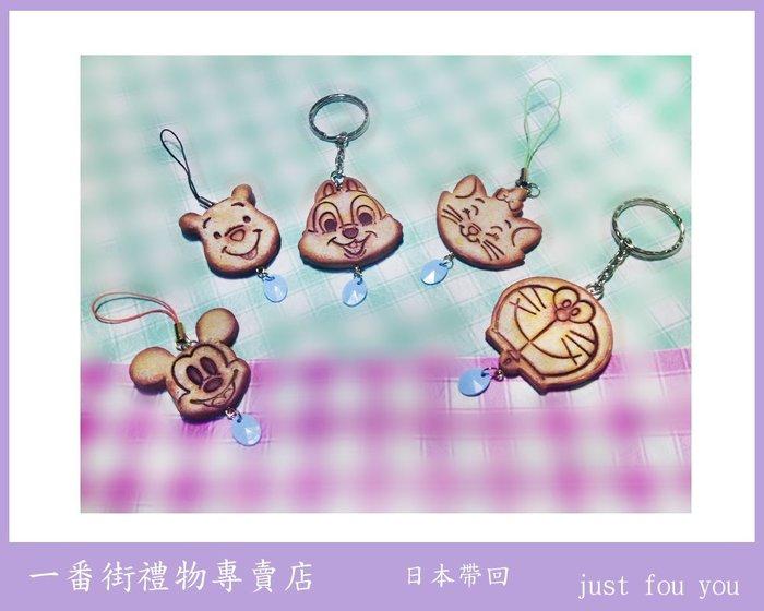 一番街禮物☆日本帶回☆超可愛米奇,維尼,瑪莉貓,小叮噹,奇奇餅乾萬用吊飾鑰匙圏(單件價)~最佳禮物^^