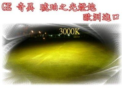 大高雄【阿勇的店】9005奇異GE琥珀之光燈泡(65W→90W)3000k(抗UV燈管)(歐洲原裝) 大雨大霧最佳利器
