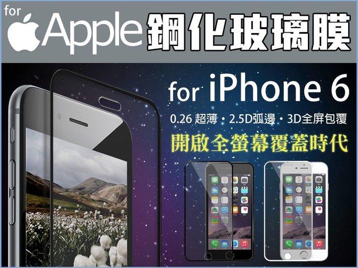 【法克3C】蘋果 iPhone 6s 4.7/5.5 滿版 鋼化膜 全屏 靜電吸附 防爆 弧邊 9H 防水 保護貼