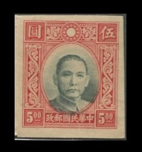 國父像港中華版5元無齒