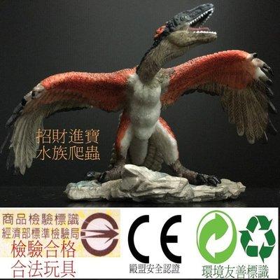 始祖鳥 恐龍 玩具 模型 爬蟲類 侏儸紀 另售 梁龍 迷惑龍 牛龍 暴龍 三角龍戟龍 腕龍迅猛龍棘龍 非PAPO