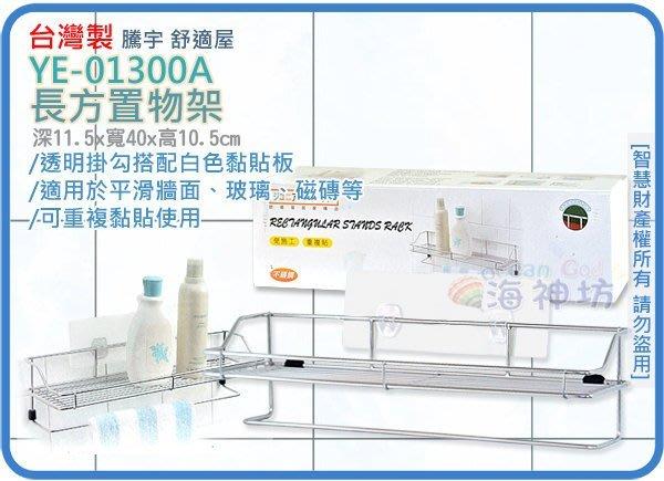 海神坊=台灣製 TENG YU YE-01300A 長方置物架 沐浴架 流理台收納架 免施工不鏽鋼 附PET膜 4入免運